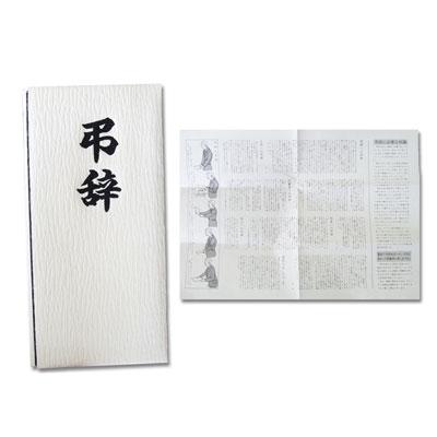 弔辞袋<例文付き>